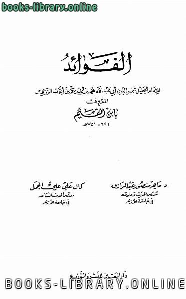 ❞ كتاب الفوائد (ت: عبد الرازق والجمل) ❝
