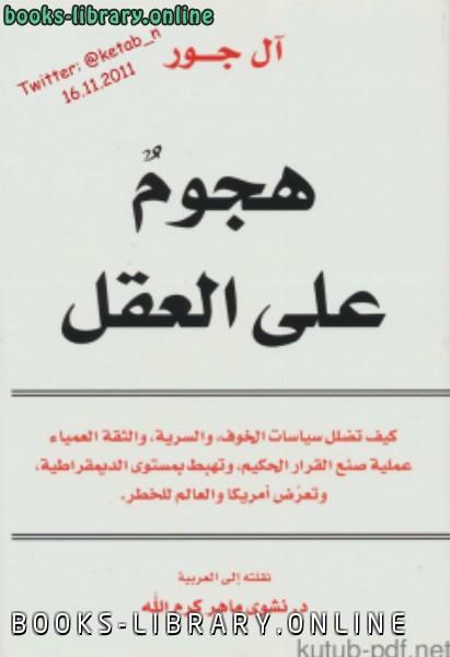 ❞ كتاب هجوم على العقل ❝  ⏤ آل جور