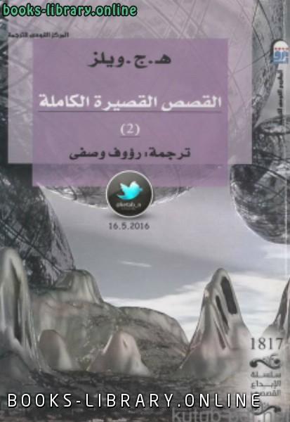 ❞ قصة القصص القصيرة الكاملة الجزء [2] ❝  ⏤ هـ ج ويلز