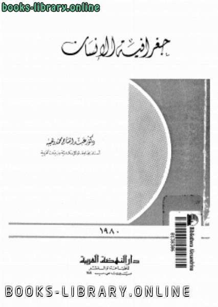 ❞ كتاب جغرافية الإنسان ❝  ⏤ د. عبد الفتاح محمد وهيبة