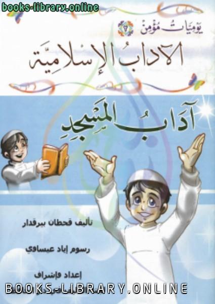 ❞ كتاب يوميات مؤمن 2: آداب المسجد ❝  ⏤ قحطان بيرقدار