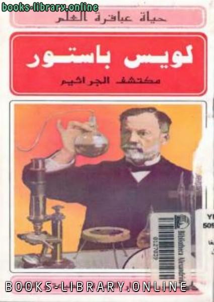❞ كتاب لويس باستور مكتشف الجراثيم ❝  ⏤ حسن أحمد جعام