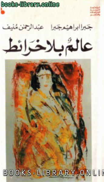 ❞ رواية عالم بلا خرائط ❝  ⏤ جبرا إبراهيم جبرا - عبد الرحمن منيف