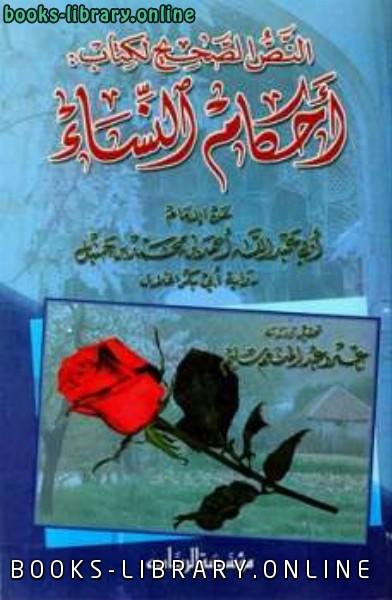 ❞ رواية أحكام النساء عن الإمام أحمد أبي بكر الخلال ❝  ⏤ الامام احمد ابن حنبل