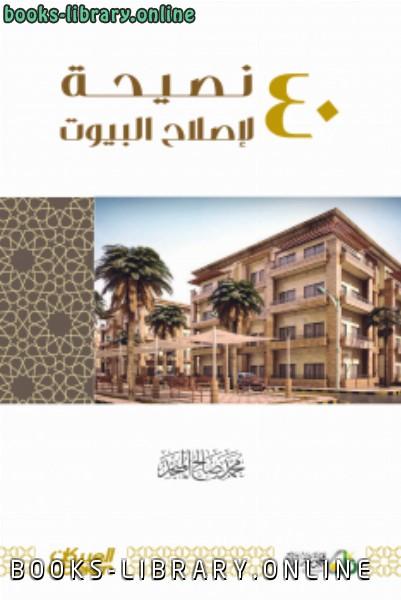 ❞ كتاب 40 نصيحة لإصلاح البيوت ❝  ⏤ محمد صالح المنجد