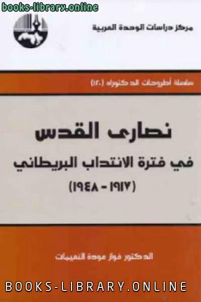 ❞ كتاب نصارى القدس في فترة الانتداب البريطاني ❝  ⏤ فواز عودة النعيمات