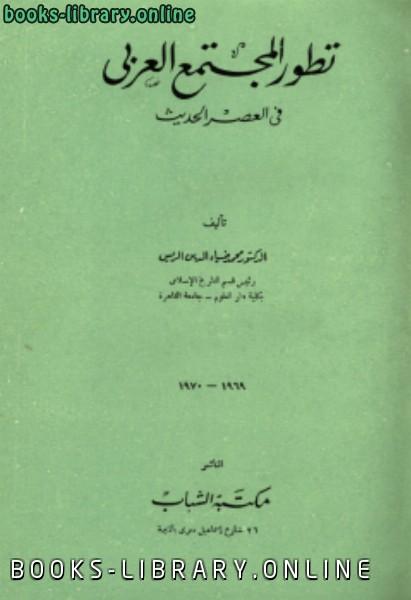 ❞ كتاب تطور المجتمع الحديث ❝  ⏤ محمد ضياء الدين الريس