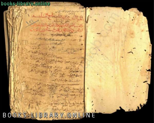 ❞ كتاب جامع المسانيد ❝  ⏤ أبو الفرج ابن الجوزى