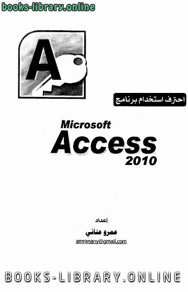 ❞ كتاب احترف استخدام برنامج مايكرسوفت أكسس ❝  ⏤ عمرو عناني