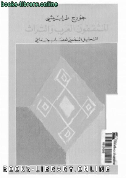 ❞ كتاب المثقفون العرب و التراث التحليل النفسى لعصاب جماعى ❝  ⏤ جورج طرابيشي