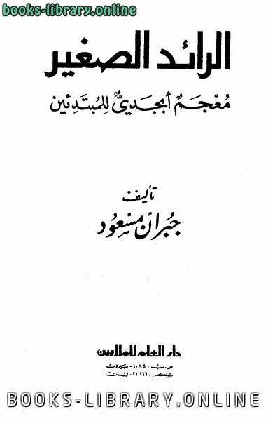 ❞ كتاب الرائد الصغير معجم أبجدي للمبتدئين ❝  ⏤ جبران مسعود