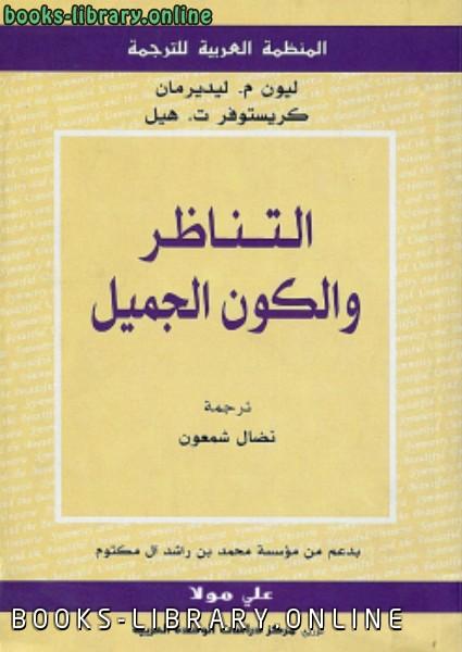 ❞ كتاب التناظر والكون الجميل ❝  ⏤ ليون ليدرمان