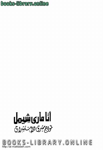 ❞ كتاب أنامارى شيمل نموذج مشرق للاستشراق ❝  ⏤ ثابت عيد