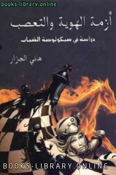 ❞ كتاب أزمة الهوية والتعصب دراسة في سيكولوجية الشباب ❝  ⏤ هاني الجزار