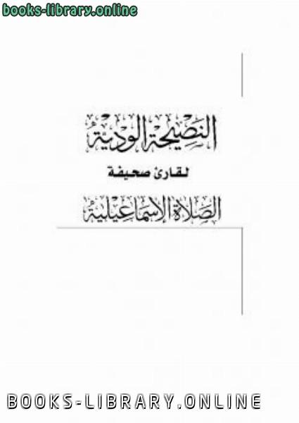 ❞ كتاب النصيحة الودية لقارئ صحيفة الصلاة الإسماعيلية ❝  ⏤ أبو فارس اليامي