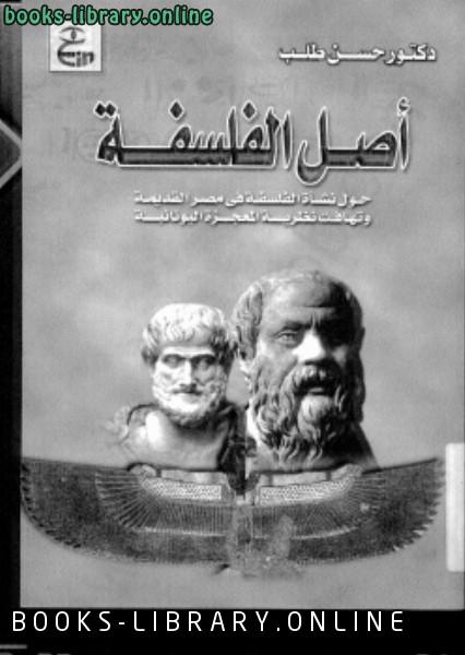 ❞ كتاب أصل الفلسفة حول نشأة الفلسفة في مصر القديمة وتهافت نظرية المعجزة اليونانية ❝  ⏤ د. حسن طلب