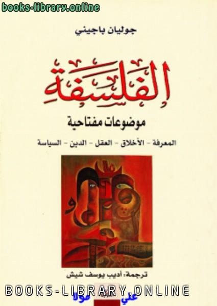 ❞ كتاب الفلسفة موضوعات مفتاحية ❝  ⏤ جوليان باجيني 
