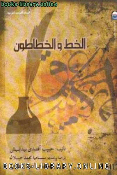 ❞ كتاب الخط والخطاطون ❝  ⏤ حبيب أفندي بيدابيش
