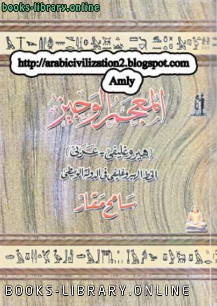❞ كتاب المعجم الوجيز هيروغليفي عربي ❝  ⏤ سامح مقار