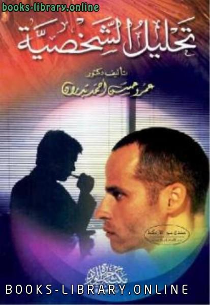 ❞ كتاب تحليل الشخصية ❝  ⏤ عمرو حسن أحمد بدران