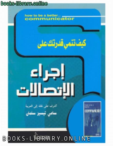 ❞ كتاب كيف تنمي قدرتك على .. إجراء الإتصالات ❝  ⏤ ساندى ماكميلان