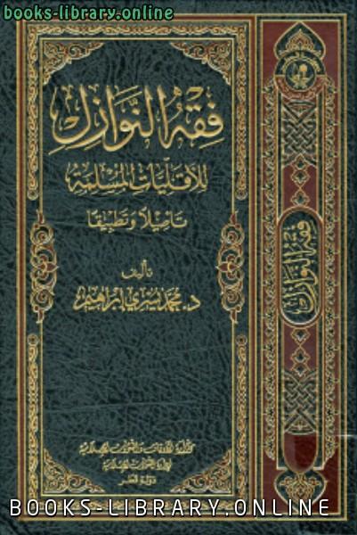 ❞ كتاب فقه النوازل للأقليات المسلمة تأصيلاً وتطبيقاً ❝  ⏤ محمد يسري ابراهيم