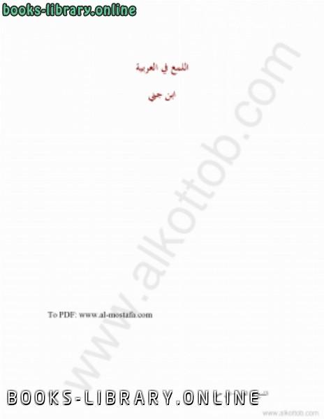 ❞ كتاب اللمع في العربية ❝  ⏤ ابن جنى