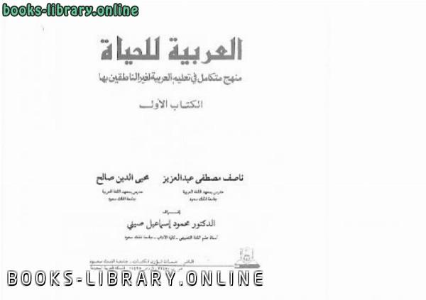 العربية للحياة