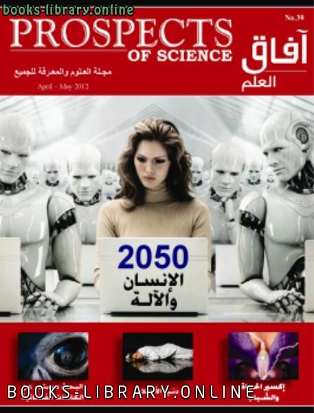 ❞ كتاب آفاق العلم أبريل و مايو 2012 ❝  ⏤ مجلة آفاق العلم