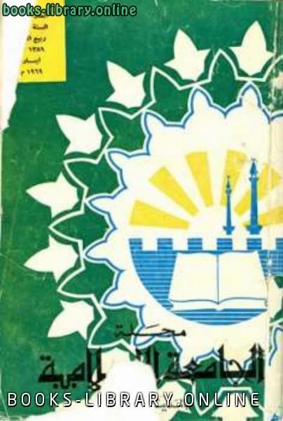 ❞ مجلة مجلة الجامعة الإسلامية السنة العدد : ربيع الأول هـ أيار م ❝  ⏤ الجامعة الإسلامية بالمدينة