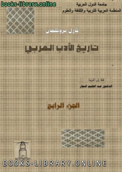 ❞ كتاب تاريخ الأدب العربي 4 ❝  ⏤ كارل بروكلمان