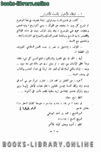 ❞ كتاب فهرس مخطوطات دار الكتب الظاهرية التصوف ❝  ⏤ محمد رياض المالح
