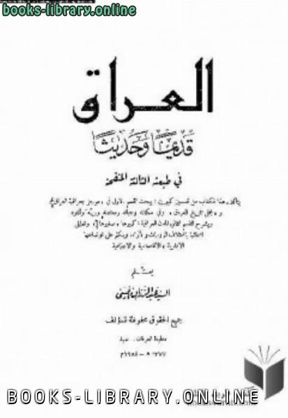 ❞ كتاب العراق قديما وحديثا السيد عبد الرزاق الحسيني ❝  ⏤ السيد عبد الرزاق الحسيني