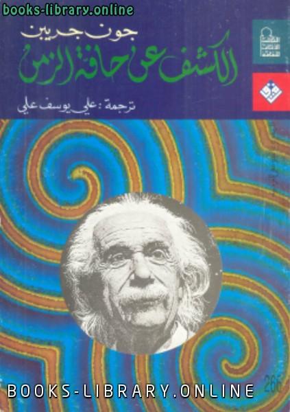 ❞ كتاب الكشف عن حافة الزمن ❝  ⏤ جون جريبن