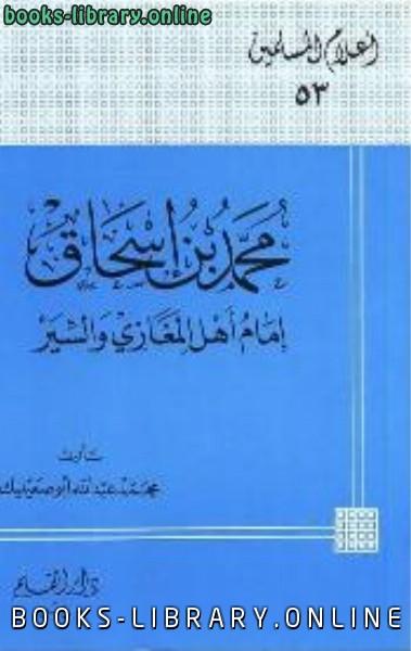 ❞ كتاب محمد بن إسحاق إمام أهل المغازي والسير ❝  ⏤ محمد عبد الله أبو صعيليك