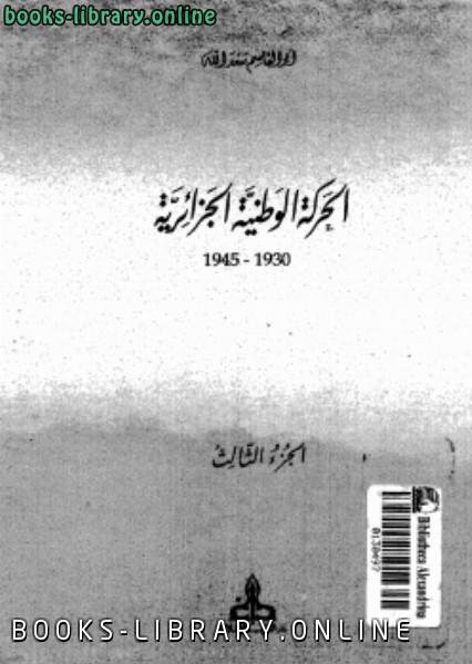 ❞ كتاب الحركة الوطنية الجزائرية ج3 ❝  ⏤ أبو القاسم سعد الله