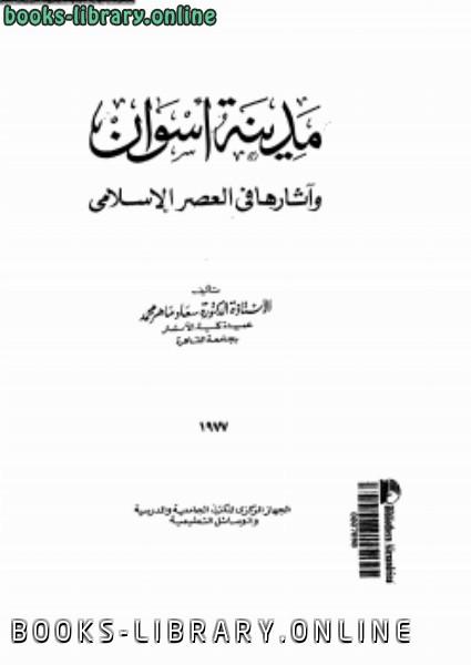 ❞ كتاب مدينة أسوان وآثارها فى العصر الإسلامى ❝  ⏤ د. سعاد ماهر محمد