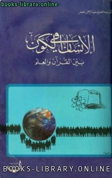 ❞ كتاب الإنسان في الكون بين القرآن والعلم ❝  ⏤ عبد العليم عبد الرحمن خضر