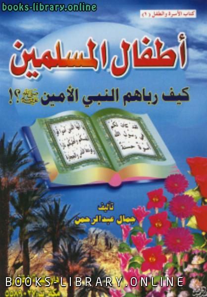❞ كتاب أطفال المسلمين كيف رباهم النبي الأمين ❝  ⏤ جمال عبد الرحمن