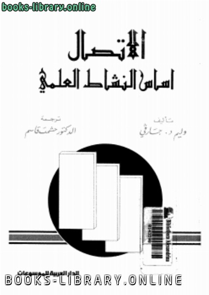 ❞ كتاب الإتصال أساس النشاط العلمي ❝  ⏤ وليم د. جارفى