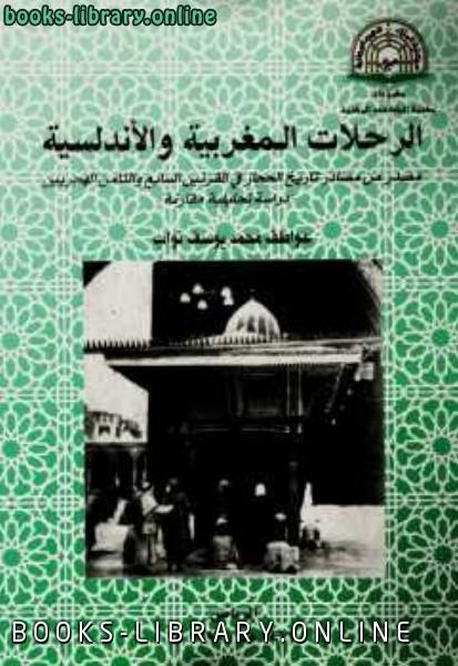 ❞ كتاب الرحلات المغربية والأندلسية ❝  ⏤ عواطف محمد يوسف نواب