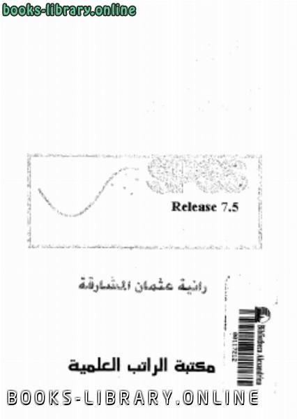 ❞ كتاب برنامج التحليل الإحصائي ❝  ⏤ رانية عثمان المشارقة