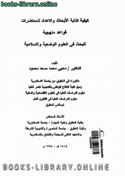 ❞ كتاب كيفية كتابة الأبحاث والإعداد للمحاضرات ❝  ⏤ محيي محمد مسعد محمود