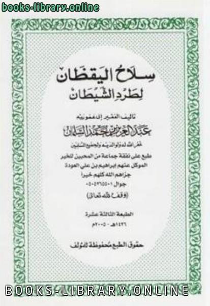 ❞ كتاب سلاح اليقظان لطرد الشيطان ❝  ⏤ عبد العزيز المحمد السلمان