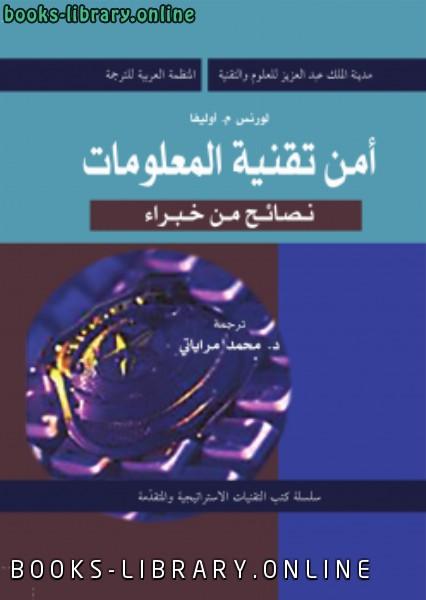 ❞ كتاب أمن تقنية المعلومات نصائح من خبراء ❝  ⏤ كاتب غير محدد