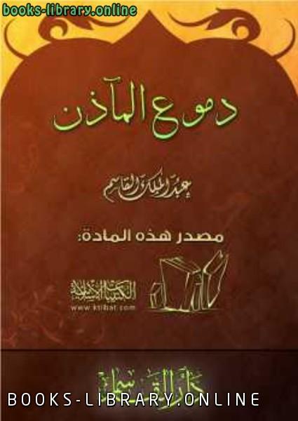 ❞ كتاب دموع المآذن القاسم ❝  ⏤ عبد الملك القاسم