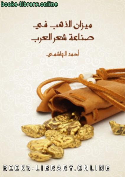 ❞ كتاب ميزان الذهب في صناعة شعر العرب ❝  ⏤ أحمد الهاشمي