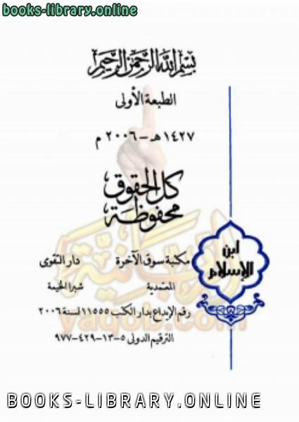 ابن الإسلام منهج متكامل في الشريعة للمبتدئين ج3 (قصص الأنبياء)
