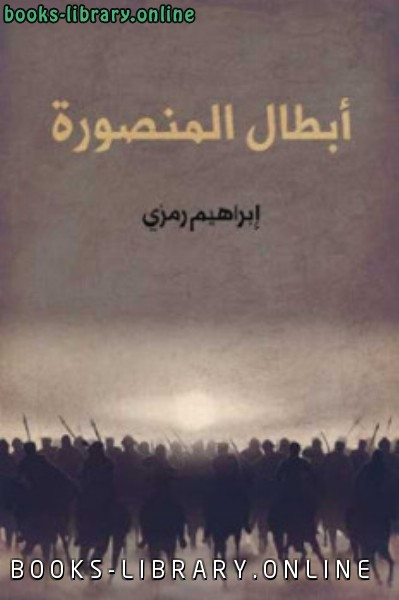 ❞ رواية أبطال المنصورة ❝  ⏤ إبراهيم رمزي