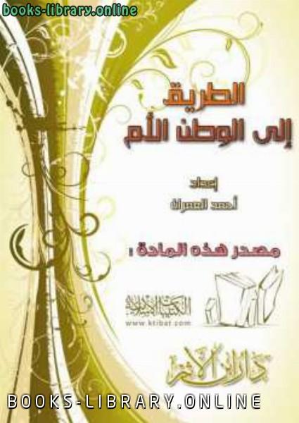 ❞ كتاب الطريق إلى الوطن الأم ❝  ⏤ أحمد العمران